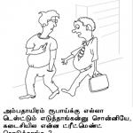 கார்ட்டூன் - இதழ்26