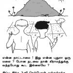 கார்ட்டூன் - இதழ் 27