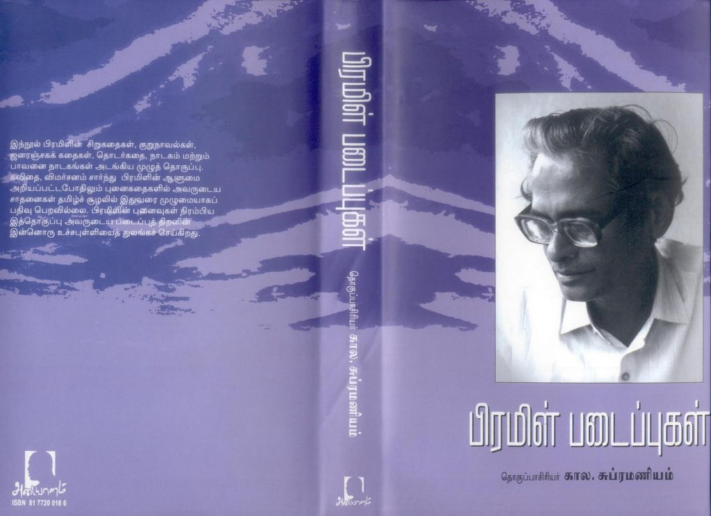 pramil-book