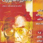 என் நண்பர் ஆத்மாநாம் - ஸ்டெல்லா புரூஸ்
