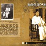 துருவ நட்சத்திரம் - தனி ஆவர்த்தனக் கச்சேரி