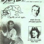 தளம் - இலக்கிய காலாண்டிதழ்