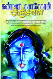 Kanmani_Gunasekaran_Anjalai_Books_Aurhors_Writers