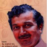 ராகவேந்திர பாடீலின்