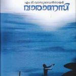 தாபசாந்தி - எம் டி வாசுதேவன் நாயரின் வாராணசி