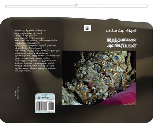 Iranthavargalai_Alangarippavan_Pambatti_Chithan_Sithan_Sidhan