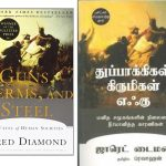 துப்பாக்கிகள், கிருமிகள் மற்றும் எஃகு - ஜாரேட் டயமண்ட் : மிகச் சுருக்கமான அறிமுகம்