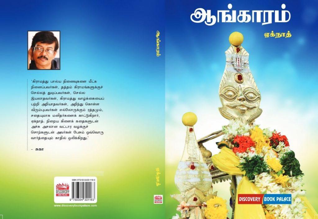 Aangaaram_Eknaath_Suga_Suka_Discovery_Book_Palace_Villages_Rural_Covers