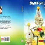 ஏக்நாத் எழுதிய 'ஆங்காரம்' நாவல்