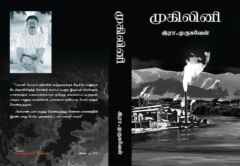 Murugavel_Novel_Books_Fiction_mugilini